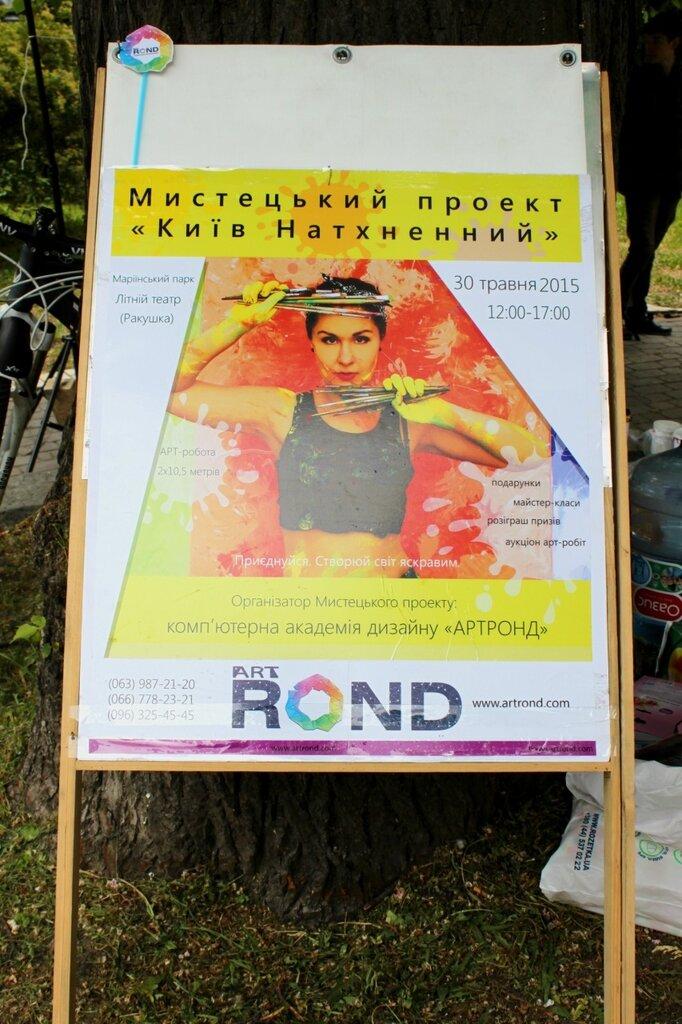 Художественный проект Киев вдохновенный