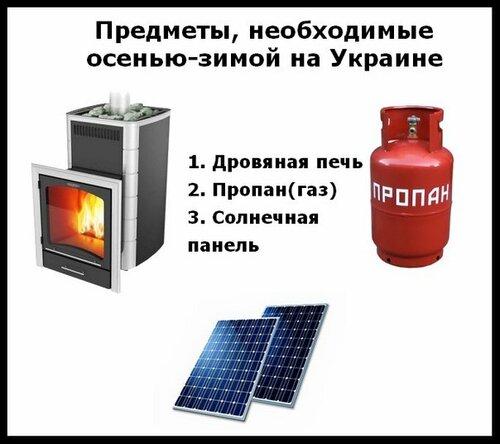 Предметы, необходимые  осенью-зимой на Украине