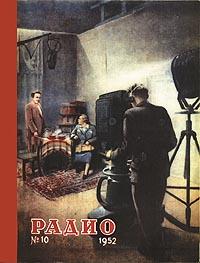 """Журнал: """"Радио"""" - Страница 2 0_e1528_af1a2885_orig"""