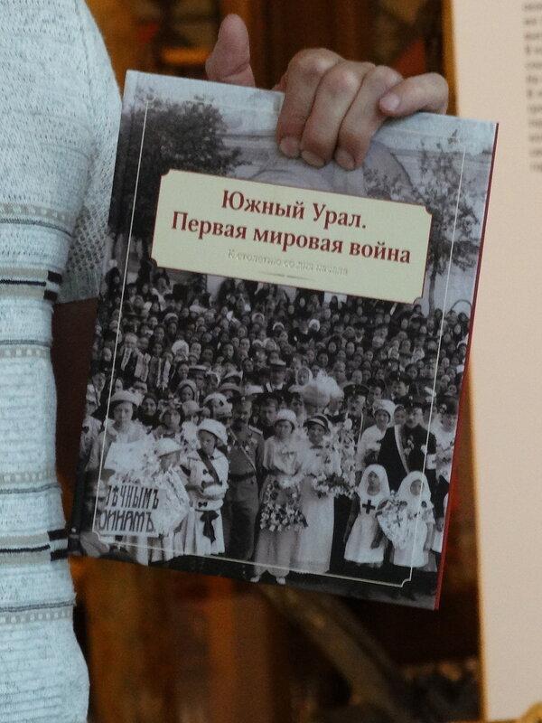 Книга о первой мировой войне