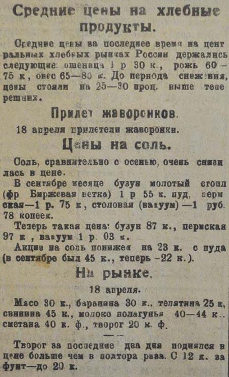 Прилетели жаворонки (Волна, 1924) 450.jpg