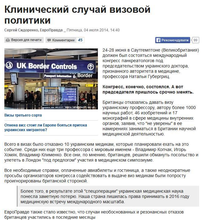 Клинический_случай_визовой_политики_Европейская_правда_-_2014-07-05_00.15.37.jpg
