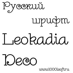 Русский шрифт Leokadia Deco