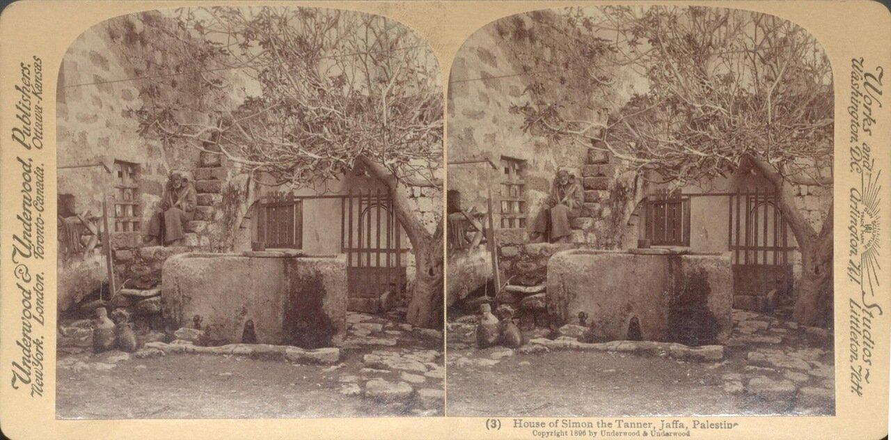 Яффо. Дом Симона Кожевника. 1896