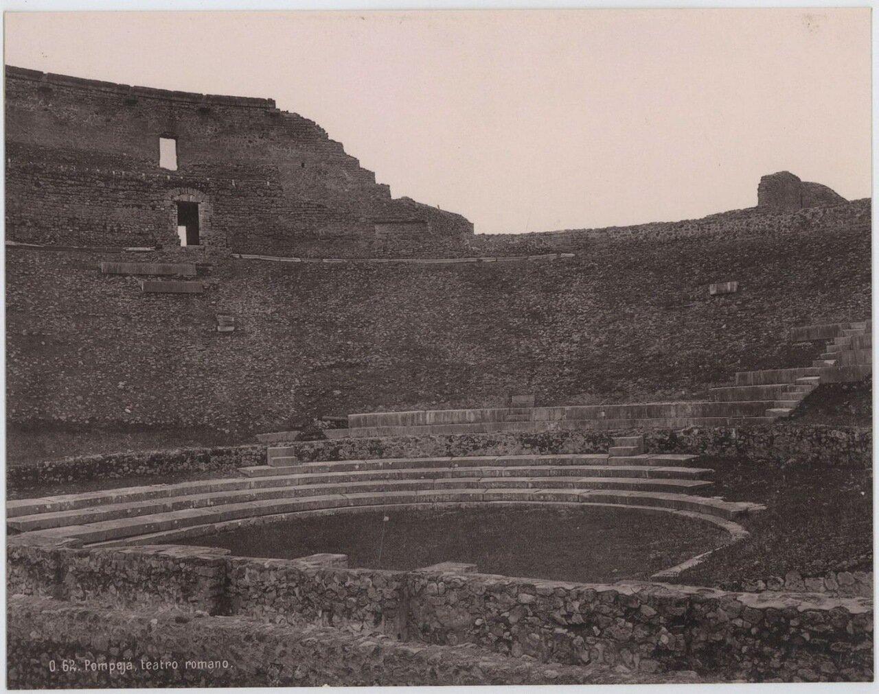 1885. Римский театр