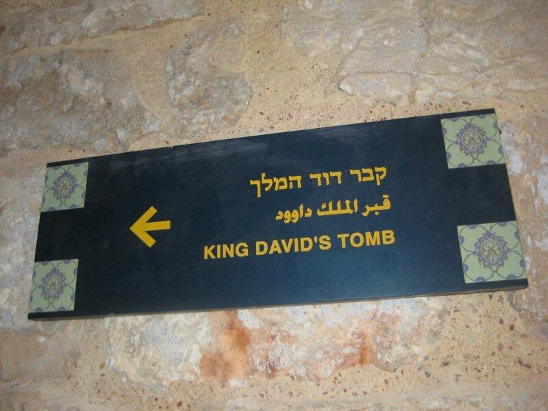 указатель к Гробнице царя Давида.JPG