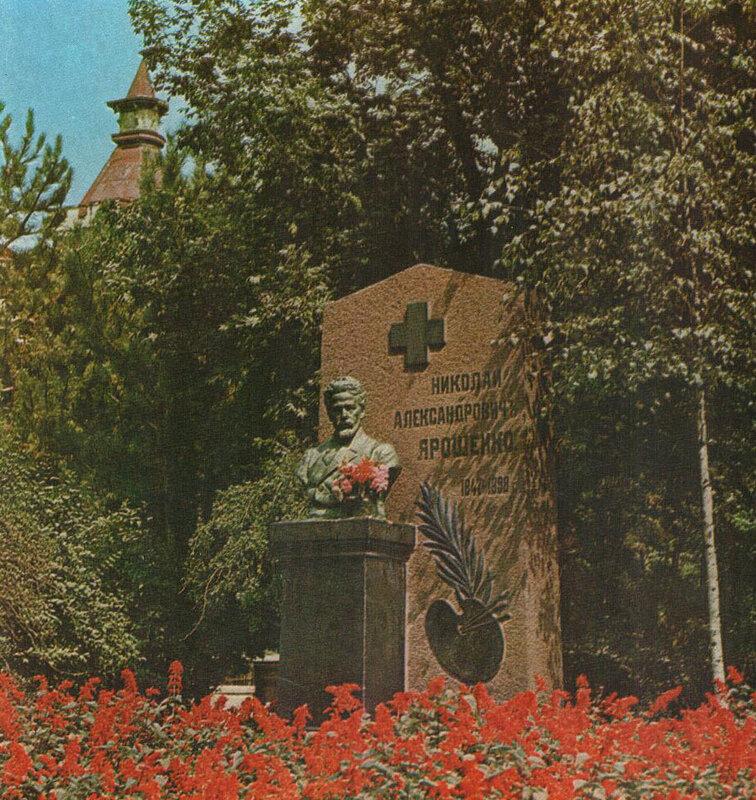 Памятник на могиле Ярошенко.jpg