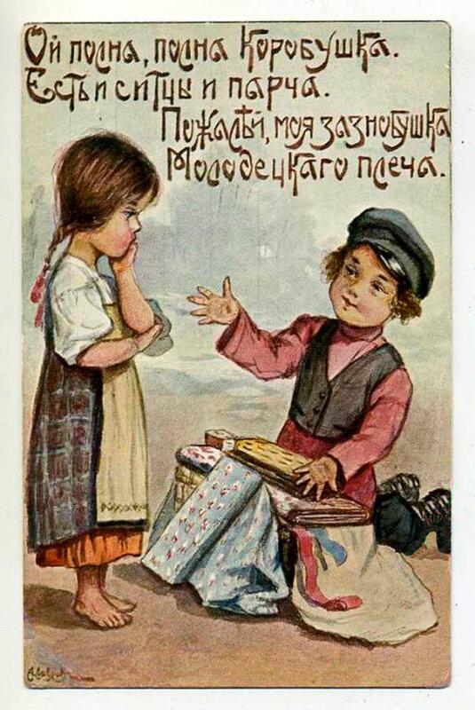Старинные открытки,пословицы.