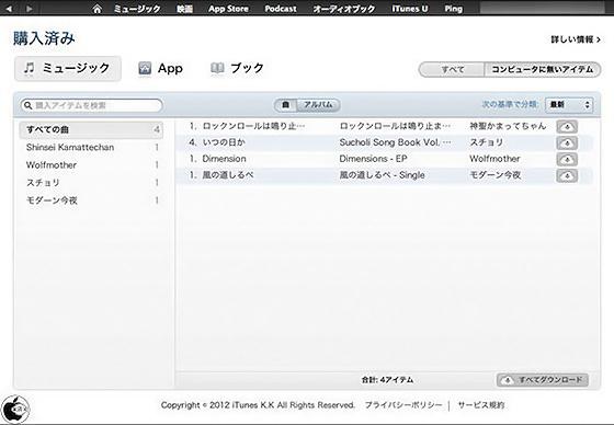 iTunes в Японии