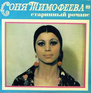 Соня Тимофеева - Старинные романсы (1976) [С60-07439-40]