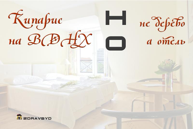 Кипарис на ВДНХ... но не дерево, а отель