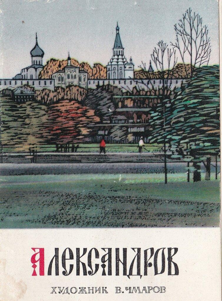 Александров набор открыток, открытку