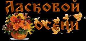Картинки по запросу золотая волшебница осень