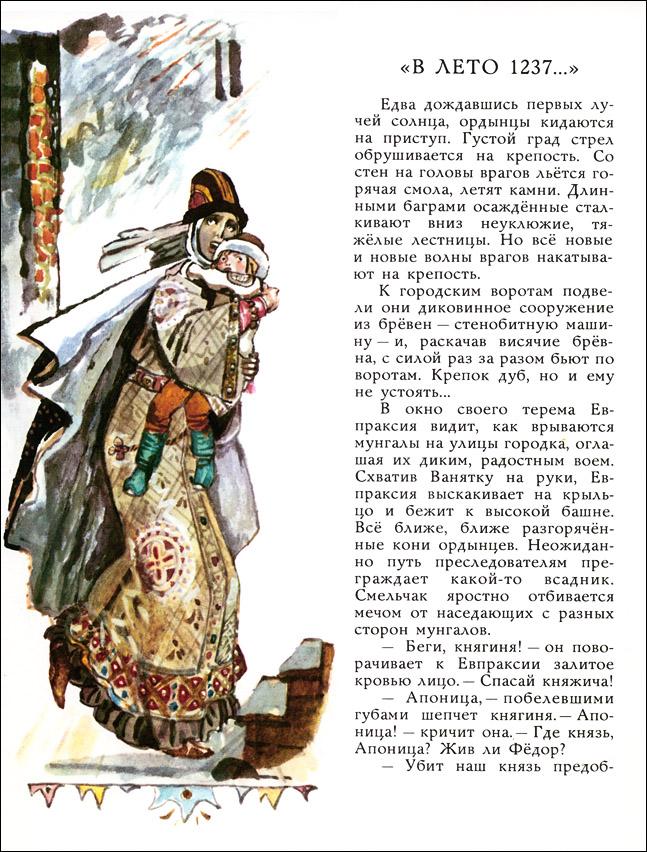 Михаил Петров, Евпраксия Рязанская