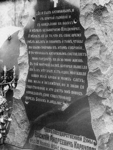 Надпись на памятнике В.А.Караулову.