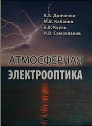 Атмосферная электрооптика, Донченко В.А., Кабанов М.В., Кауль Б.В., Самохвалов И.В., 2010