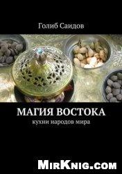 Книга Магия Востока. Кухни народов мира