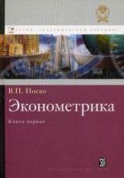 Книга Эконометрика, Книга 1, Часть 1-2, Носко В.П., 2011