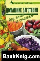 Книга Домашние заготовки без соли и сахара