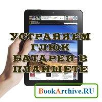 Книга Устраняем глюк батареи в планшете