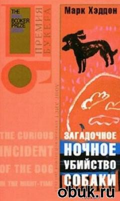 Книга Марк Хэддон - Загадочное Ночное Убийство Собаки (Аудиокнига)