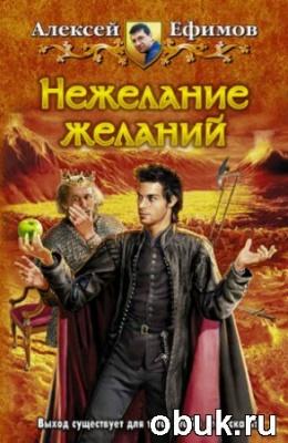 Книга Ефимов Алексей - Нежелание желаний