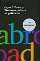 Книга Жизнь и работа за рубежом fb2 epub rtf 1,7Мб