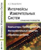 Книга Интерфейсы измерительных систем (2006) PDF, DjVu pdf, djvu 170Мб