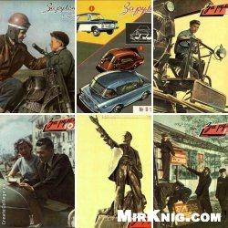 Журнал За рулем № 7-12 1957