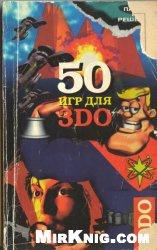 Книга 50 игр для 3DO: сборник-каталог видеоигр для телевизионных приставок 3DO