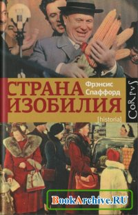 Книга Страна изобилия