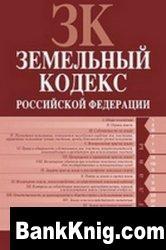 Книга Земельный Кодекс Российской Федерации. Текст с изменениями и дополнениями на 1 октября 2009г.