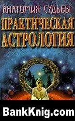 Анатомия судьбы. Практическая астрология