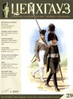 Журнал Цейхгауз № 1 (29) 2009