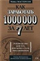 Книга Как заработать 1000000 за 7 лет. Руководство для тех, кто хочет быстро стать миллионером rtf 7,55Мб
