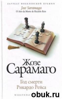 Книга Жозе Сарамаго - Год смерти Рикардо Рейса (аудиокнига)