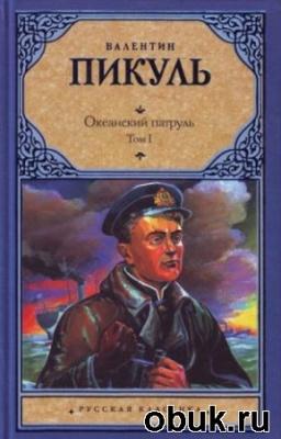 Валентин Пикуль - Аскольдовцы (аудиокнига)