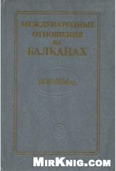 Международные отношения на Балканах. 1830-1856