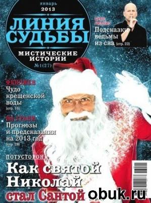 Журнал Линия судьбы. Мистические истории №1 (январь 2013)