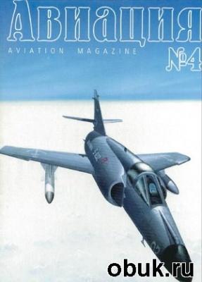 Журнал Авиация №4 1999
