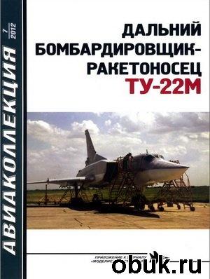 Журнал Авиаколлекция №7 2012. Дальний бомбардировщик Ту-22