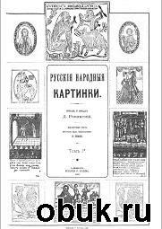 Русские народные картинки. В 2-х томах