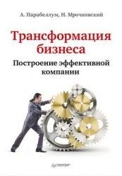 Книга Трансформация бизнеса. Построение эффективной компании