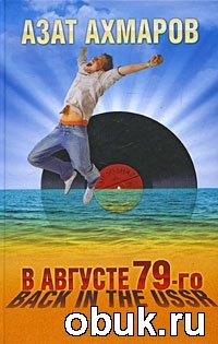 Книга Азат Ахмаров. В августе 79-го, или Back in the USSR