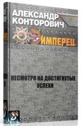 Аудиокнига Имперец-2. Несмотря на достигнутые успехи (аудиокнига)