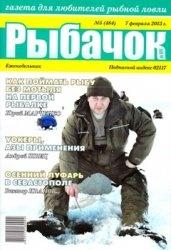 Журнал Рыбачок № 5 2013