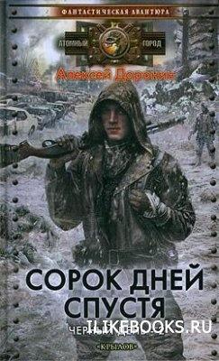 Книга Доронин Алексей - Сорок дней спустя
