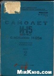 Книга Самолет И-15 БИС техническое описание книга2