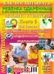 Книга Семейные секреты одаренности и талантов. Книга 5.