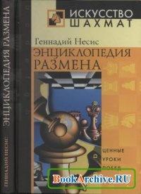 Энциклопедия размена. Ценные уроки побед.